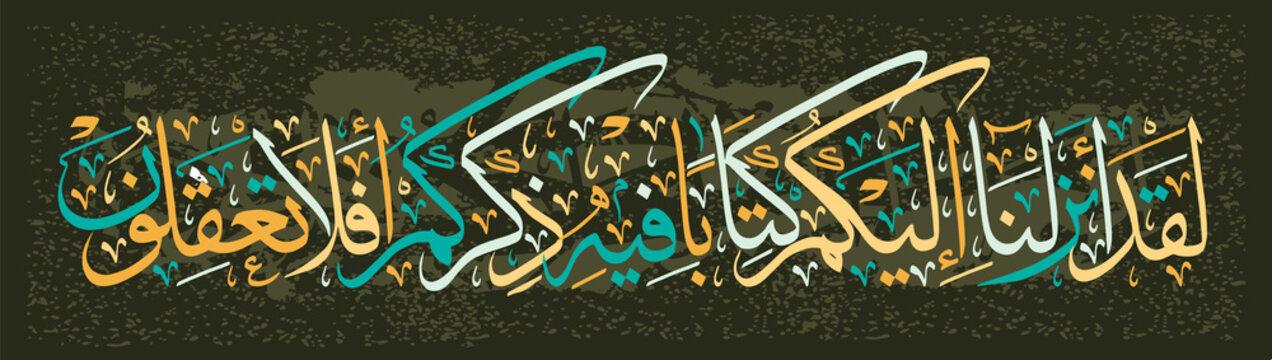 Islamic calligraphy from the Quran Surah Al-Anbiya 21, verse 10.