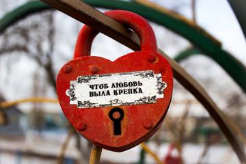Heart lock- Замок сердечко