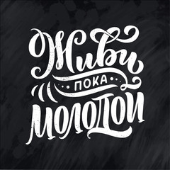 Poster on russian language - live while young. Cyrillic lettering. Motivation qoute. Vector