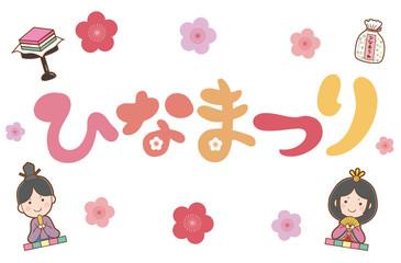 雛祭りのデザイン文字のイラスト素材