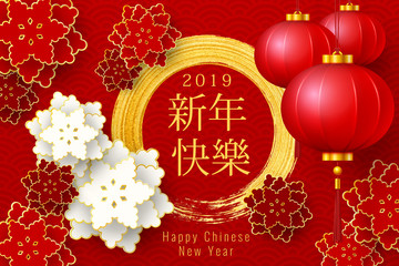 Vector Happy Chinese New Year background with realistic Chinese red traditional hanging paper lanterns decoration, paper cut layered flowers, gold brush stroke. Translate: happy new year