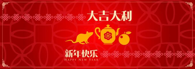 Happy chinese new year 2020, 2032, 2044, year of the rat, Chinese characters xin nian kuai le mean Happy New Year, da ji da li mean Great luck. 