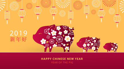 Chinese New Year 2019 banner, poster or greeting card with cute piglets, traditional lanterns and fireworks. Symbol of Chinese Year of the Pig. Chinese characters mean Happy New Year