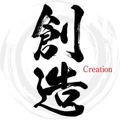 創造・Creation(筆文字・手書き)
