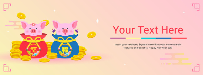 "Seollal (Korean New Year) banner vector illustration, Cute pig in fortune bag and gold coins. The words on bag is "" well-being """