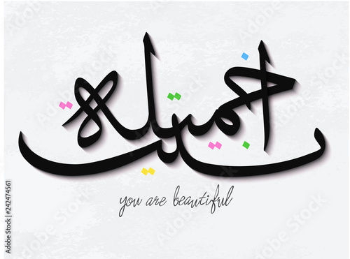 You Are Beautiful Recognition For The Beloved Woman Arabic