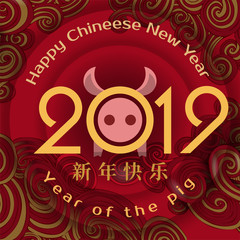 2019 happy chineese new year of pig vector illustration