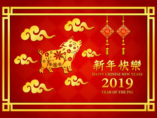 Happy Chinese new year 2019 with golden cloud and pig