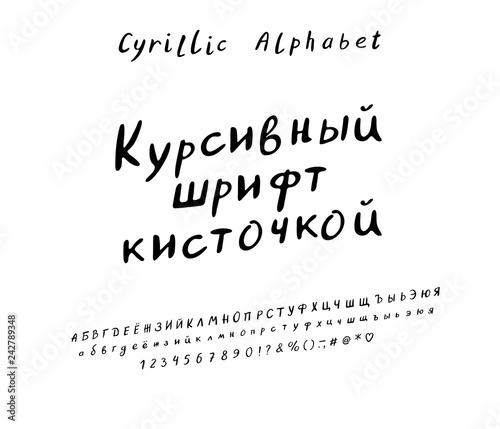 6ece684cba5 Text Italic brush font, Russian language. Vector Cyrillic Alphabet set