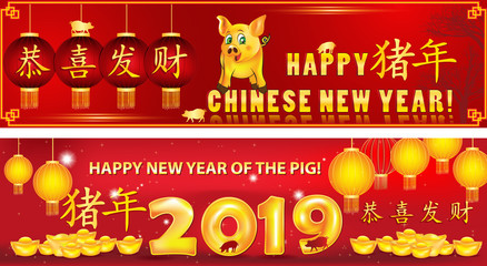 Banner set for Chinese Year of the Earth Pig 2019. Chinese text translation: Congratulations and get rich (make fortune). Year of the Boar.