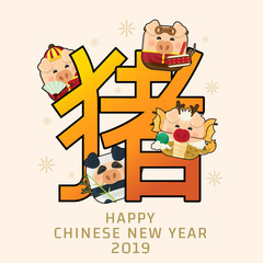 Icon pig and Chinese new year 2019 with cute piggy cartoon character funny on red background.Translate: pig.