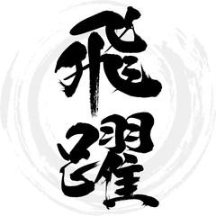 飛躍(筆文字・手書き)