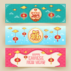 Chinese New Year Banner Background.  Chinese Character Fu Means Blessing, Good Fortune, Good Luck.