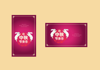 mid autumn festival template vector/illustration with chinese characters that read happy mid autumn festival ​