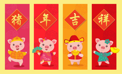 Chinese New Year 2019 Year of the Pig. Greetings template with cute cartoon piggies. Chinese Translation: auspicious year of the pig.