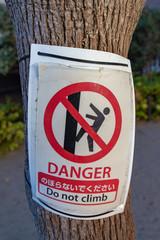 木登り禁止看板