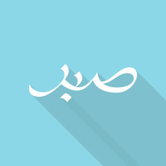 Arabic hand drawn calligraphy. Translation from Arabic: Patience. Creative vector illustration.