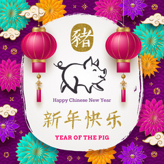 Happy Chinese 2019 new Year. Vector illustration with Chinese lanterns, flowers and hand drawn zodiac symbol of the year - pig and Chinese greeting.