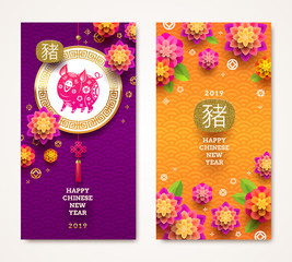 Happy Chinese 2019 new Year. Vector banners or greeting card with flowers and zodiac symbol of the year - pig and Chinese new year greetings.