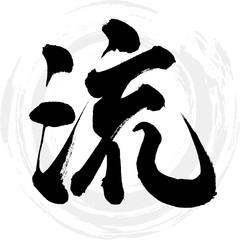 流(筆文字・手書き)
