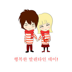 Vector Valentine Card with Congratulations in Korean Language Means: Happy Valentines Day! Cute Cartoon Couple in Love in Pair Clothes.
