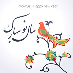 Happy Iranian New Year. Nowruz. Vector illustration.
