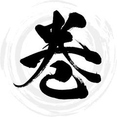 巻(筆文字・手書き)