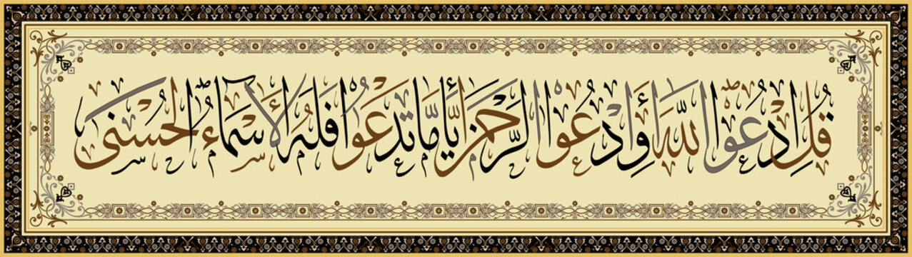 "Islamic calligraphy from the Quran Surah Isra ayah 110.Say: ""Call upon Allah or call upon the merciful! No matter how you call Him, He has the most beautiful names."""