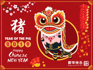 Vintage Chinese new year poster design with pig, firecracker & lion dance. Chinese wording meanings: Pig, Wishing you prosperity and wealth, Happy Chinese New Year.