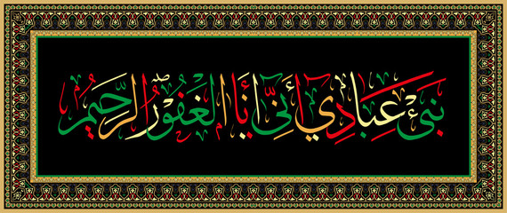 Islamic calligraphy from the Quran-Inform my slaves that I Am Forgiving, Merciful.