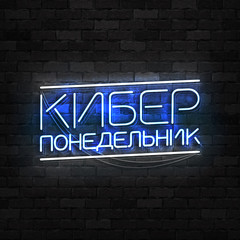 Vector realistic isolated neon sign of Cyber Monday in Russian logo for template decoration and covering on the wall background. Concept of electronics market, sale and discount.