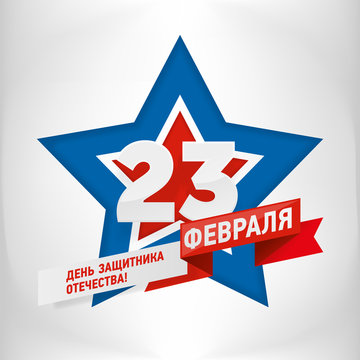 Vector eps10 Russian holiday 23 February poster. 3d Russian Army paper cutted Star and tricolor.