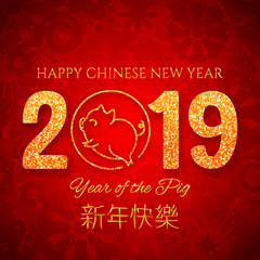 Happy Chinese New Year of the pig 2019, decorative postcard, banner with cute animal symbol, vector illustration