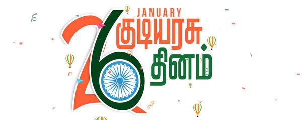 "26 January ""Happy Republic Day"" translate Tamil text"