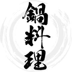 鍋料理(筆文字・手書き)