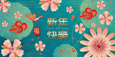 Traditional lunar year background with elegant peony, blossom sakuras, lanterns and Spring flowers, pavlin, turquoise background. Happy 2019 Chinese New year text, Fortune luck symbol vector