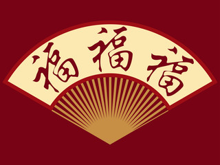 The Classic Chinese New Year's Day's Fan With The Chinese Word 'Fortune'