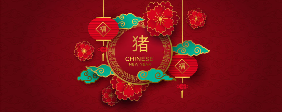 Chinese New Year 2019 red paper decoration card