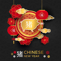 Chinese New Year 2019 card of paper pig decoration
