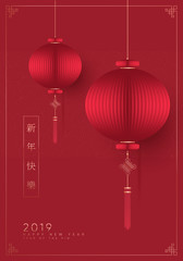 Chinese New Year 2019 traditional red greeting card illustration with traditional asian decoration. Calligraphy symbol translation: happy new year. Eps10 vector.
