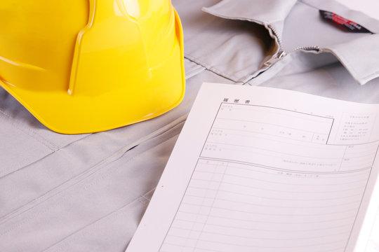 建設業 求人 採用 転職 職業 履歴書