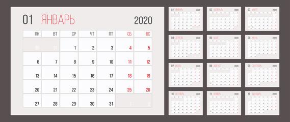 Calendar 2020 russian planner corporate template design set