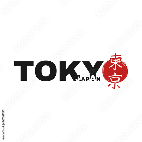fcf730bede7181 Japan city Tokyo t-shirt print on white background. Hand drawn retro  poster. Japanese hieroglyph translate Tokyo on red asian sun.