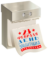February 23 Defender of Fatherland Day translation from Russian. Sheet tear off calendar