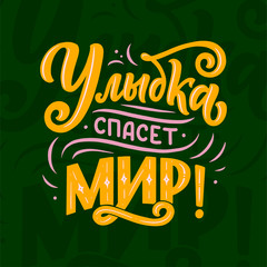 Poster on russian language - smile will save the world. Cyrillic lettering. Motivation qoute. Vector