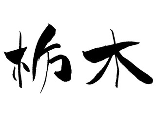 栃木 栃木県 筆文字 毛筆