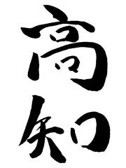 高知 高知県 筆文字 毛筆