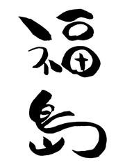 福島 福島県 筆文字 毛筆