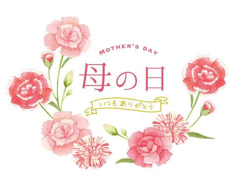 母の日ギフト タイトル ロゴ