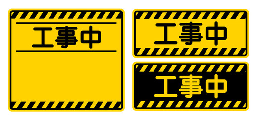 """「工事中」看板 """"Under Construction"""" Sign"""